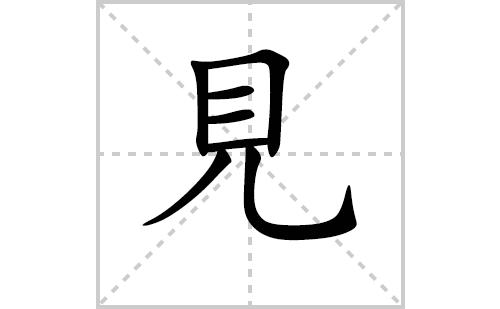 見的笔顺笔画怎么写(見的笔画、拼音、解释及成语详解)
