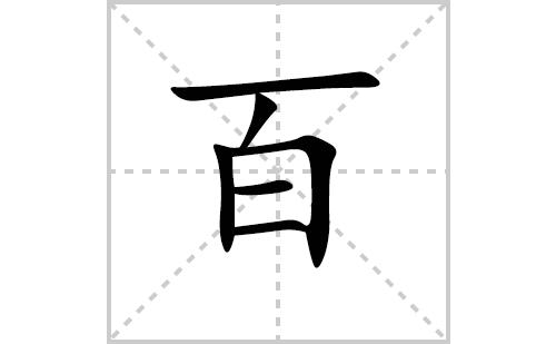百的笔顺笔画怎么写(百的笔画、拼音、解释及成语详解)