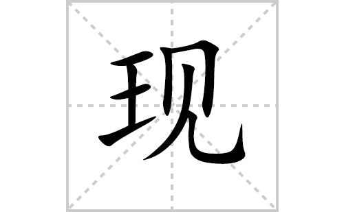 现的笔顺笔画怎么写(现的笔画、拼音、解释及成语详解)
