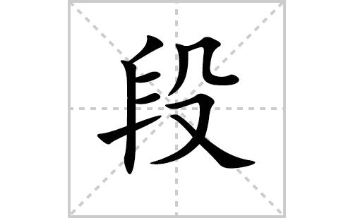 段的笔顺笔画怎么写(段的笔画、拼音、解释及成语详解)