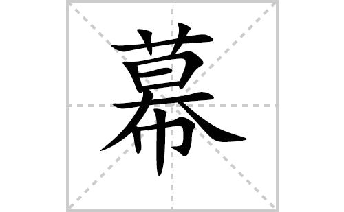 幕的笔顺笔画怎么写(幕的笔画、拼音、解释及成语详解)