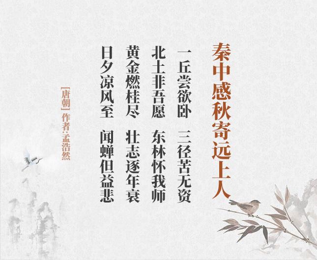 秦中感秋寄远上人(古诗词作者、翻译注解及赏析)