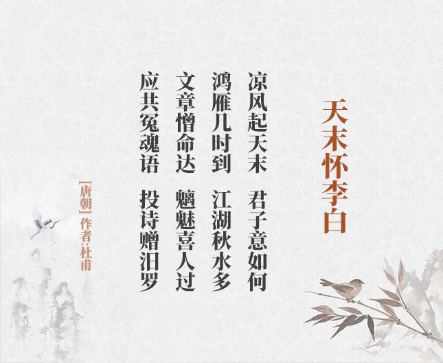 天末怀李白(古诗词作者、翻译注解及赏析)