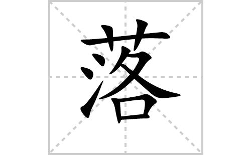 落的笔顺笔画怎么写(落的笔画、拼音、解释及成语详解)
