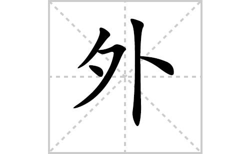 外的笔顺笔画怎么写(外的笔画、拼音、解释及成语详解)