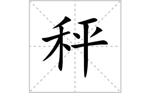 秤的笔顺笔画怎么写(秤的笔画、拼音、解释及成语详解)