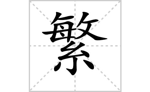 繁的笔顺笔画怎么写(繁的笔画、拼音、解释及成语详解)