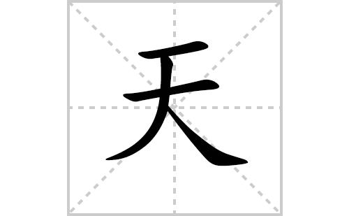 天的笔顺笔画怎么写(天的笔画、拼音、解释及成语详解)