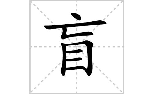 盲的笔顺笔画怎么写(盲的笔画、拼音、解释及成语详解)
