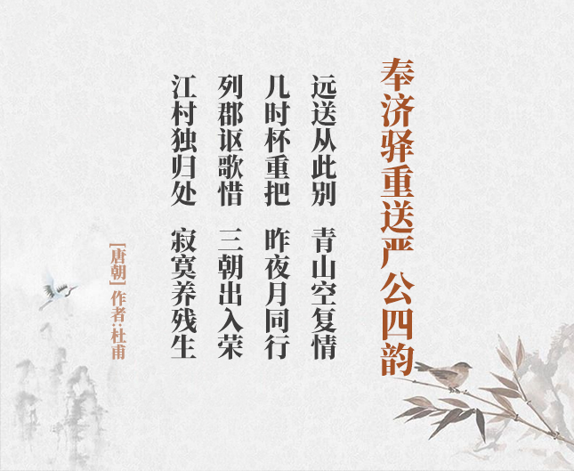奉济驿重送严公四韵(古诗词作者、翻译注解及赏析)