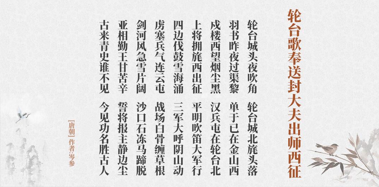 轮台歌奉送封大夫出师西征(古诗词作者、翻译注解及赏析)