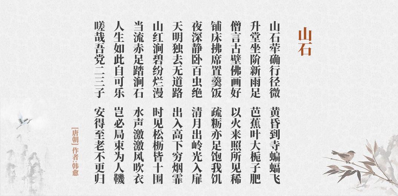 山石(古诗词作者、翻译注解及赏析)