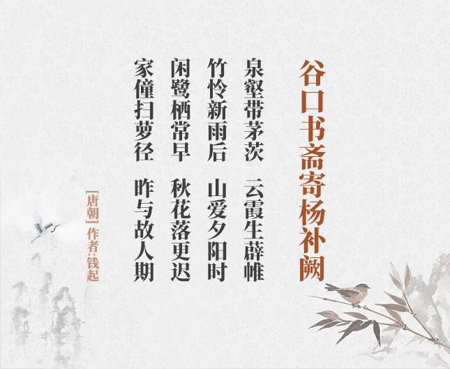 谷口书斋寄杨补阙(古诗词作者、翻译注解及赏析)