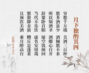 月下独酌 其四(古诗词作者李白介绍和注释)