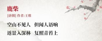 鹿柴 王 维(古诗词作者、翻