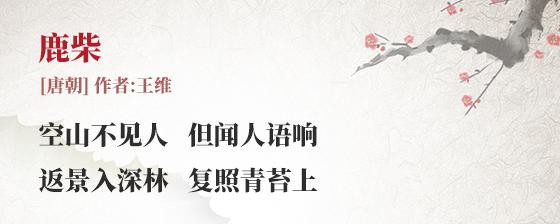 鹿柴 王维(古诗词作者、翻译注解及赏析)