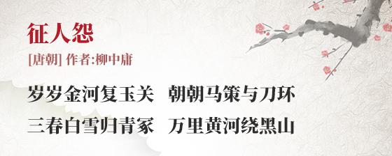 征人怨(古诗词作者、翻译注解及赏析)