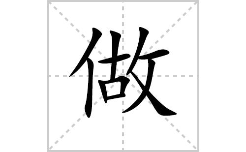 做的笔顺笔画怎么写(做的笔画、拼音、解释及成语详解)