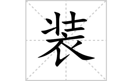 装的笔顺笔画怎么写(装的笔画、拼音、解释及成语详解)