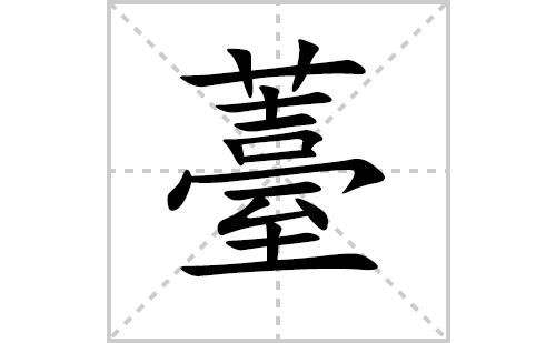 薹的笔顺笔画怎么写(薹的笔画、拼音、解释及成语详解)