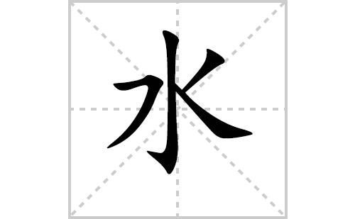 水的笔顺笔画怎么写(水的笔画、拼音、解释及成语详解)