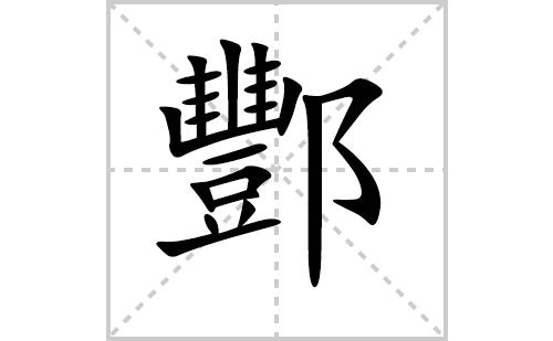酆的笔顺笔画怎么写(酆的笔画、拼音、解释及成语详解)