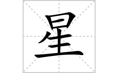 星的笔顺笔画怎么写(星的笔画、拼音、解释及成语详解)
