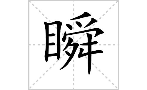瞬的笔顺笔画怎么写(瞬的笔画、拼音、解释及成语详解)