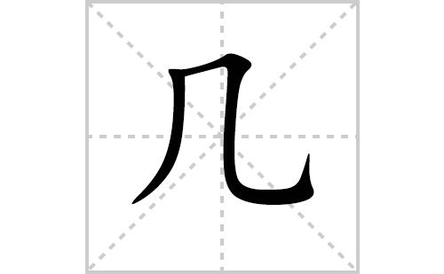 几的笔顺笔画怎么写(几的笔画、拼音、解释及成语详解)