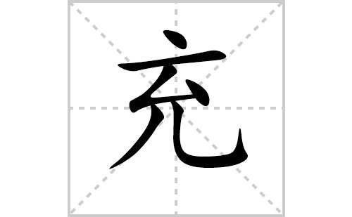 充的笔顺笔画怎么写(充的笔画、拼音、解释及成语详解)