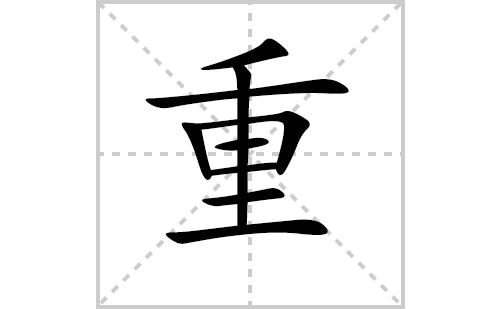 重的笔顺笔画怎么写(重的笔画、拼音、解释及成语详解)