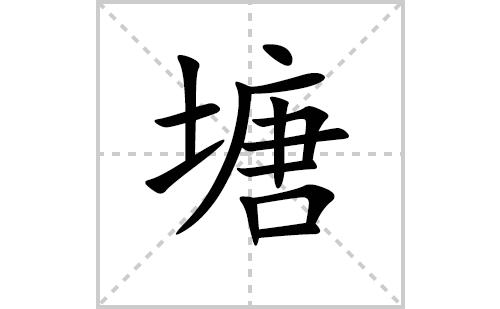 塘的笔顺笔画怎么写(塘的笔画、拼音、解释及成语详解)
