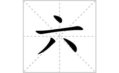 六的笔顺笔画怎么写(六的笔画、拼音、解释及成语详解)