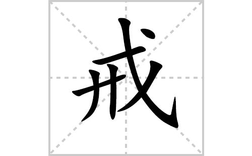 戒的笔顺笔画怎么写(戒的笔画、拼音、解释及成语详解)