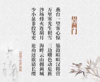 望蓟门(古诗词作者、翻译注解及赏析)