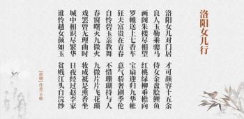 洛阳女儿行(古诗词作者、翻译注解及赏析)