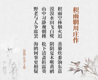 积雨辋川庄作(古诗词作者、翻译注解及赏析)