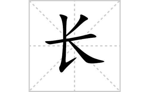 长的笔顺笔画怎么写(长的笔画、拼音、解释及成语详解)