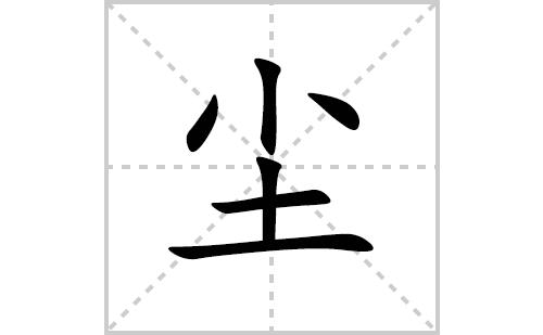尘的笔顺笔画怎么写(尘的笔画、拼音、解释及成语详解)