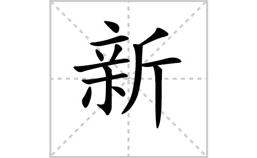 新的笔顺笔画怎么写(新的笔画、拼音、解释及成语详解)