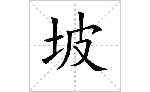 坡的笔顺笔画怎么写(坡的笔画、拼音、解释及成语详解)