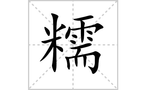 糯的笔顺笔画怎么写(糯的笔画、拼音、解释及成语详解)