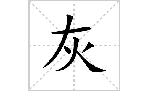 灰的笔顺笔画怎么写(灰的笔画、拼音、解释及成语详解)