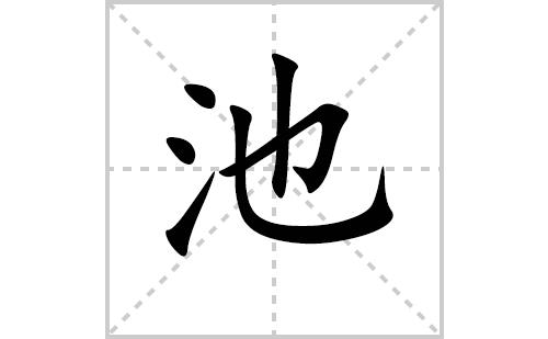 池的笔顺笔画怎么写(池的笔画、拼音、解释及成语详解)