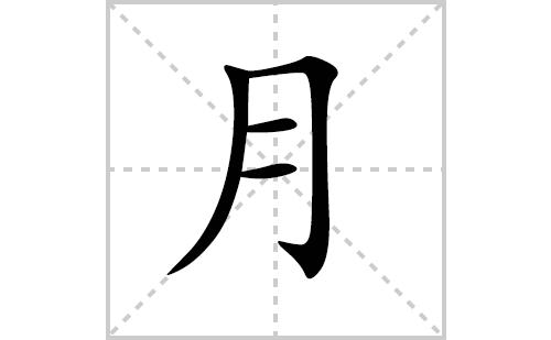 月的笔顺笔画怎么写(月的笔画、拼音、解释及成语详解)