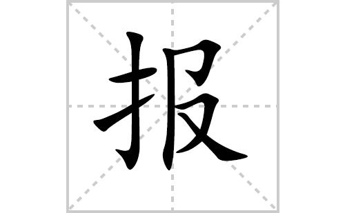 报的笔顺笔画怎么写(报的笔画、拼音、解释及成语详解)