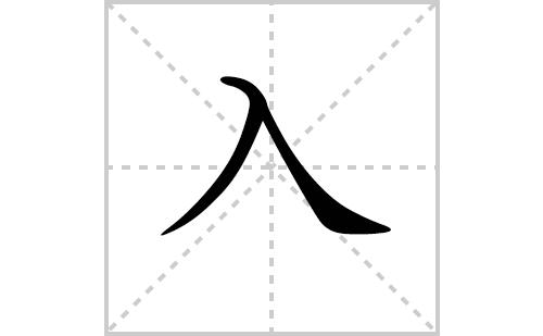 入的笔顺笔画怎么写(入的笔画、拼音、解释及成语详解)
