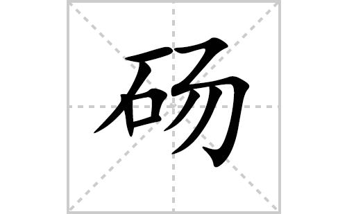 砀的笔顺笔画怎么写(砀的笔画、拼音、解释及成语详解)