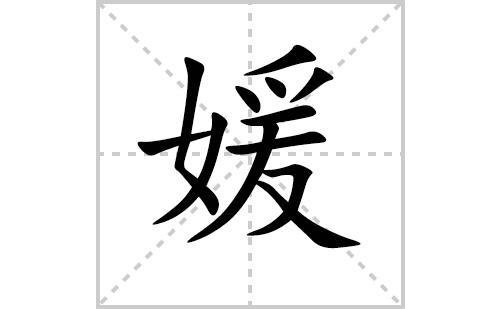 媛的笔顺笔画怎么写(媛的笔画、拼音、解释及成语详解)