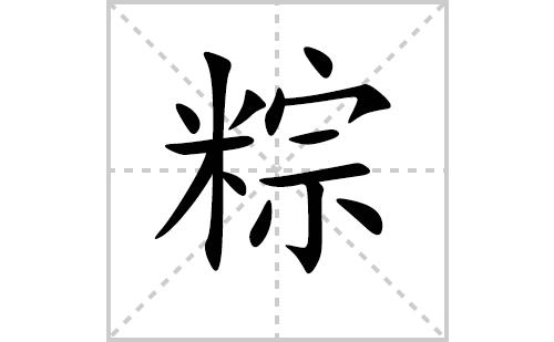 粽的笔顺笔画怎么写(粽的笔画、拼音、解释及成语详解)